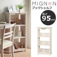 ミニヨンブックシェルフ ホワイトウォッシュ 本棚 リビング収納 MIGNON-BS50
