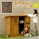 カントリー小屋「小サイズ」【送料無料 物置 倉庫 収納庫 天然木 木製...