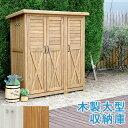 木製大型収納庫「三つ扉」【送料無料 物置 倉庫 収納庫 天然木 木製 ...