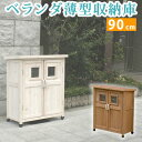ベランダ薄型収納庫920 SPG-002【送料無料 収納 木製 北欧 ...