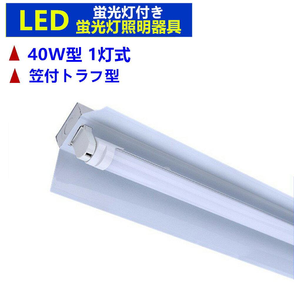 LED蛍光灯器具1灯式 LED蛍光灯付き 40w形LED蛍光灯専用照明器具40W形1灯式 笠付トラフ型 LED蛍光灯ベース照明 蛍光灯器具