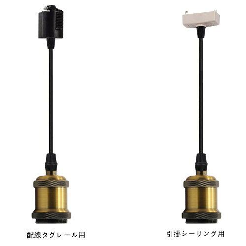 2個セット配線ダクトレール用電球ソケットE26真鍮制ライティングレール用ペンダントライト