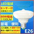 LED電球人感センサー付き LED電球 人感センサー電球E26 80W相当LED ひとセンサー電球自動点灯/消灯<消費電力10W>