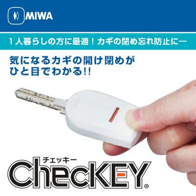 MIWA ChecKEY キーカバー 玄関 鍵閉め忘れ防止器具 【美和ロック チェッキー】