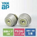 断熱ドア仕様 YKK FESP向け PS 2個同一 YKK 玄関 PSシリンダー MIWA FESP MCY-505,MCY-506,MCY-507主な...