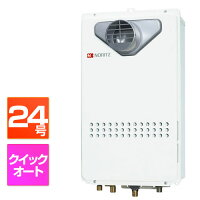 GQ-2427AWX-T-DXBLノーリツガス給湯器高温水供給24号[クイックオート][PS扉内設置形]
