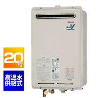 RUJ-V2011W(A)リンナイガス給湯器高温水供給20号[PS設置型][屋外壁掛]
