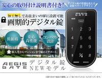 【予約販売】電子錠AEGISGATEマンション管理【防犯ピッキング対策】