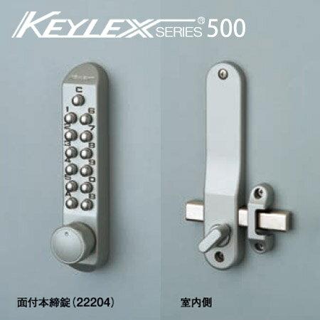 KEYLEX500-22204 3個まとめ買いで5%OFF キーレックス 500シリーズ ボタン式 暗証番号錠 デッドボルトL=110 面付け 本締錠型防犯 ピッキング対策:スマプロ