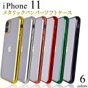 iphone11 ケース クリア クリアケース 薄型 透明ケース ソフトケース かわいい おしゃれ スト……