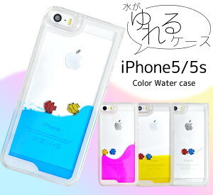 【送料無料】 iphone5 iphone5s/ケース/カバー/海/魚/動く/クリアケース/ハード/docomo/au/ドコ...