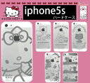 iphonese ケース iphonese カバー iphone5s キティ iphone5s kitty かわいい iphone5 キティ iphone5s ケース 送料無料 iphone5 kitty iphone5 カバー iphone5s カバー キティ サンリオ スマホカバー キティ