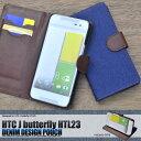 HTC J butterfly HTL23 手帳型ケース・HTL23 手帳型・HTL23 ケース・HTL23 カバー・HTL23 手帳 デニム・HTL23 カバー・HTL23 デニムケース・HTL23 デニムカバー・HTL23 ケース 手帳型・HTL23 ケース 手帳・HTL23 横開き・HTL23 スマホカバー 手帳・au