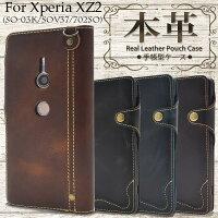 xperiaxz2手帳型ケース本革牛革かわいいおしゃれストラップストラップ付きシンプル薄型エクスペリアxz2ケース手帳型xperiaxz2so-03kso03ksov37カバーxperiaxz2スマホケース702soスマホカバーブルー黒赤茶色青ブルーネイビーブラックブラウン