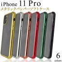 iphone11 pro ケース クリア クリアケース 薄型 透明ケース ソフトケース かわいい おしゃれ ……