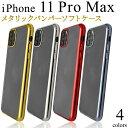 iphone11 pro max ケース クリア クリアケース 薄型 透明ケース ソフトケース かわいい おしゃ……