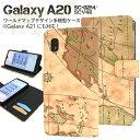 galaxy a20 ケース 手帳型 レザー 世界地図 地図 マップ ベージュ かわいい sc-02m scv46 gala……