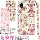 galaxy a20 ケース 手帳型 レザー 花 花柄 花模様 フラワー galaxy a21 sc-42a galaxya21 sc42……