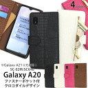 galaxy a20 ケース 手帳型 クロコダイル ファスナー 財布 財布型 galaxy a21 sc-42a galaxya21……