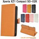 xperia xz1 compact ケース 手帳型 レザー エクスペリアxz1コンパクト スマホケース カバー 手……