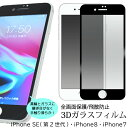 iphonese iphone se 2020 第2世代 i