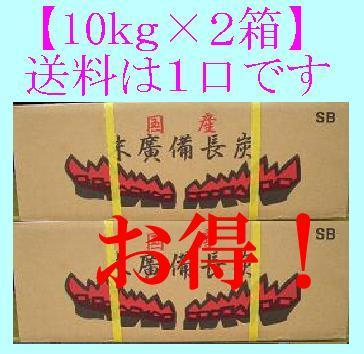 ★【10kg×2箱】で1口 ☆灰が少ない 【国産】 SB (最上級品) 10kg   (オガ炭・おがたん・おが炭・オガタン・大鋸炭とも言います。) 四角形