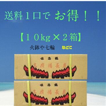 ★【10kg×2箱】で1口  ☆ 6〜8cmカット 10kg 大人気【火鉢・七輪などに】 中国産 四角形