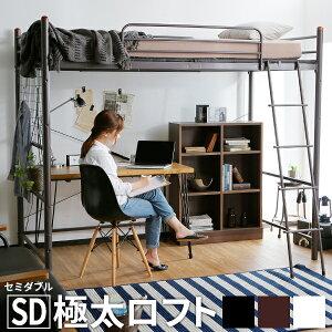 ロフトベッド ハイタイプ ミドルタイプ セミダブル ロフトベッド システムベッド ロフトベッド パイプベッド ベッド ロフトベット システムベット ロフトベッド ベット 高さ調節機能 ロフ