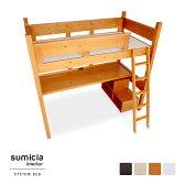 ロフトベッド デスク付き システムベッド 木製 学習机 シングル 木製ベッド 机 ラック付き はしご 梯子 ベッド すのこ ベット 天然木 ロフトベット ハイタイプ シンプル 勉強机 新生活