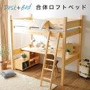 ロフトベッド 木製 デスク付き 机付き ハイタイプ シングル システムベッド 学習机 木製ベッド 机 ラック付き はしご 梯子 ベッド すのこ ベット ロフトベット シンプル 勉強机