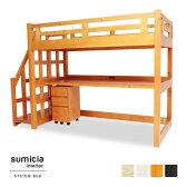 ロフトベッド 木製 階段 デスク付き システムベッド チェスト 収納付き ベッド デスク 木製ベッド シンプル 頑丈 ベッド ベット すのこ ハイタイプ 階段付きベッド 新生活