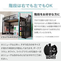階段付きベッドロフトベッド階段ロフトベット木製ベッドハイタイプセミダブルシンプル階段収納宮付き
