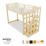 ロフトベッド木製階段宮付きシングル子供用ベッド