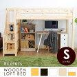 ロフトベッド 木製 階段 宮付き ハイタイプ シングル 木製ロフトベッド 子供 新生活