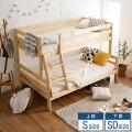 木製二段ベッド