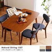 ダイニングテーブル 幅140cm ダイニングセット 5点セット セット 4人掛け 5点 ダイニング 木製 チェア テーブル ファミリー シンプル 新生活
