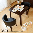 ダイニングテーブル 3点セット セット 3点 ダイニングセット ダイニングテーブルセット dining 木製チェアー(イス、椅子) セット シンプル テーブル 家具 新生活