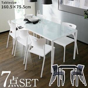 [クーポンで2000円OFF 6/25 12:00-6/26 1:59] ダイニングテーブルセット ダイニングテーブル 食卓テーブル 7点セット おしゃれ ホワイト ブラック 6人掛け ガラス 白 黒 リビング 6人 食卓 テーブル