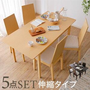 1時間限定!![クーポンで10%OFF! 7/20 0:00-0:59] ダイニングテーブル 幅120cm ダイニングセット 5点セット ダイニングテーブルセット おしゃれ 伸縮テーブル dining 木製チェアー イス 椅子 セット シン