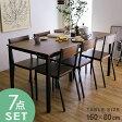 ダイニングテーブル ダイニング7点セット 6人掛け ダイニングテーブルセット 160cm幅 ダイニングセット 7点セット ダイニング セット テーブル チェア リビング おしゃれ 食卓 食卓テーブル 食卓セット