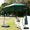 \ハンドル回転で簡単に広がるッ!/ 吊り下げ式ガーデンパラソル パラソ...