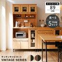 食器棚 レンジ台 キッチンキャビネット キッチン収納 幅89...