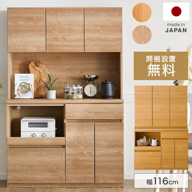 食器棚 完成品 キッチン収納 116cm キッチンボード カップボード レンジ台 引き戸 スライド 引き出し スライドレール ソフトクローズ 可動棚 キッチン 収納 国産 日本製 開梱設置無料:スミシア・インテリア(SUMICIA)