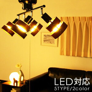 照明 シーリングライト リビング 器具 スポットライト リビング ダイニング 6畳用 8畳用 ネット...