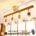[クーポンでMAX12%OFF 6/14 20:00-6/21 1:59] スポットライト 4灯 シーリングライト 照明 LED電球対応 天井照明 スポット ライト シーリング LED おしゃれ 間接照明 ガラス 天然木 リビング