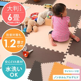 ジョイントマット大判60cm赤ちゃんマット