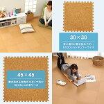 【30日間返品保証】選べる2タイプ【8畳】100%天然素材ピュアコルクコルクマット