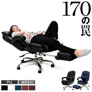 クーポン オフィス リクライニング フットレスト メッシュ オフィスチェアー パソコン リラックス