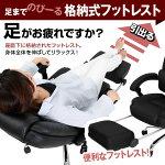 パソコンチェア激安(オフィスチェアオフィスチェアーメッシュパソコンチェアー椅子イスいす)フットレスト足置き付ロッキング機能