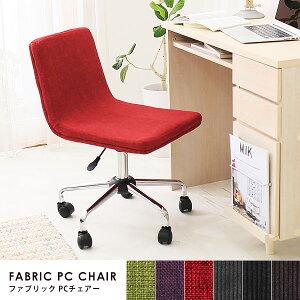 パソコンチェア おしゃれ ファブリック キャスター付 パソコンチェアー コンパクトチェア 椅子 いす 送料無料